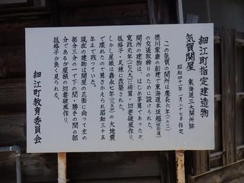 5-史蹟気賀関跡P6040105.JPG
